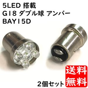 G18 LED5個搭載 ダブル球 アンバー2個セット 得トク2WEEKS0410|advanceworks2008