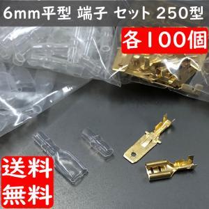 5mm平型ギボシ ヒラ型端子セット オス100個 メス100個 ギボシ用絶縁スリーブ 各100個 合計400個セット|advanceworks2008