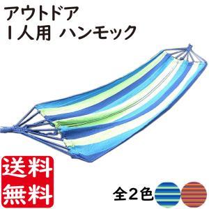 メキシカンハンモック 1人用 青 ハンモック ネット シングルサイズ120kg耐荷重|advanceworks2008