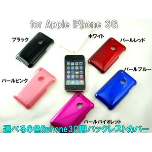 iPhoneを守る&飾る ハードバックレストカバー|advanceworks2008