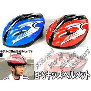 ヘルメット 赤 男の子女の子 キッズ〜大人まで 自転車スケボーに 軽量 スポーツや通学にも|advanceworks2008