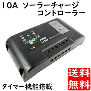 10A ソーラーチャージコントローラータイマー機能付 12v24v切り替え可能 得トク2WEEKS0410|advanceworks2008