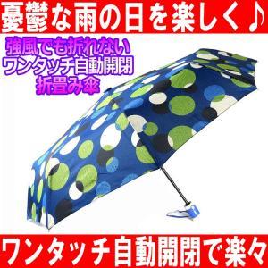 折り畳み傘 自動開閉 大きな水玉ドット柄 青|advanceworks2008