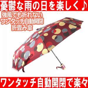 折り畳み傘 自動開閉 大きな水玉ドット柄 ワインレッド|advanceworks2008