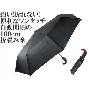 折り畳み傘 自動開閉 スタイリッシュブラック|advanceworks2008