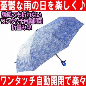 折り畳み傘 自動開閉 花柄 青|advanceworks2008