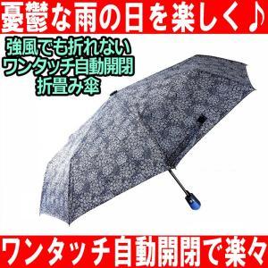 折り畳み傘 自動開閉 花柄 ネイビー 紺|advanceworks2008