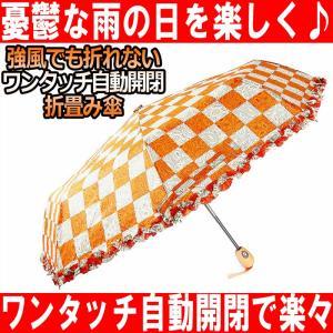 折り畳み傘 自動開閉 ペイズリー柄 オレンジ|advanceworks2008