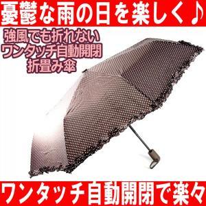 折り畳み傘 自動開閉 水玉 ドット柄 茶 ブラウン|advanceworks2008