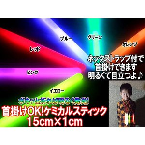 ケミカルペンライト 12本 6色×2 ポキっと折れば明るく発光|advanceworks2008
