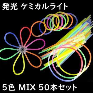 光るブレスレット ケミカルライト スティック 50本 5色 ポキッと折ればすぐに発光 ペンライト コンサート サイリウム|advanceworks2008