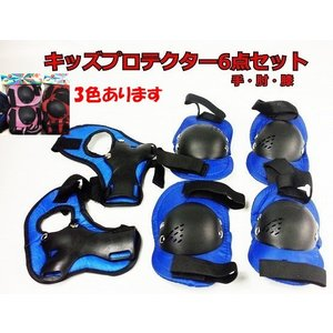 キッズ〜大人 女性Sサイズ まで 自転車スケボーに プロテクターセット点 男の子女の子 さまざまなスケートスポーツに 3色あります|advanceworks2008