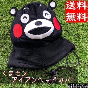 ゴルフ ヘッドカバー アイアンカバー くまモン クラブ カバー 熊本サプライズ|advanceworks2008