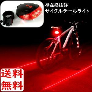 自転車用品 サイクル テール ライト 激光 レーザー搭載LED 夜間の自転車走行に 強烈フラッシュ|advanceworks2008