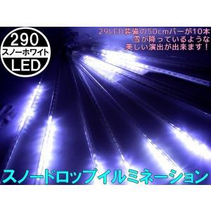 50cm LED スノードロップライト 白 つらら イルミナイアガラ 雪|advanceworks2008