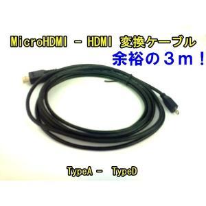 マイクロHDMIケーブル3m MicroHDMI-HDMI HIGH SPEED|advanceworks2008