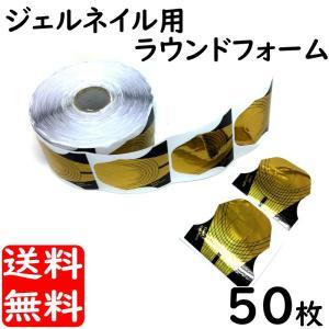 ネイルアート用 ラウンドフォーム 50枚セット 3Dスカルプチュア|advanceworks2008