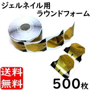 ネイルアート用 ラウンドフォーム 500枚セット 3Dスカルプチュア|advanceworks2008
