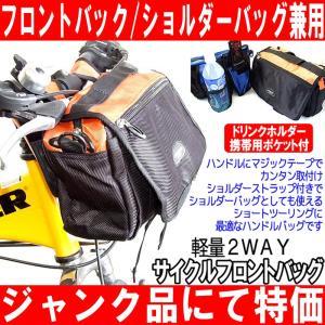 ジャンク品 2wayサイクルフロントバッグ ブルー ポケットいっぱい 多機能便利 軽量|advanceworks2008