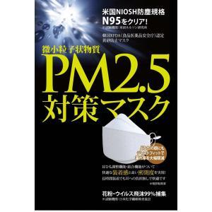 pm2.5対策マスク 5枚セット...