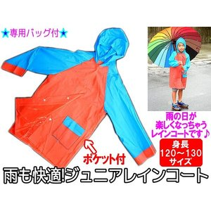 キッズレインポンチョ 120センチ 赤青 得トク2WEEKS0410|advanceworks2008