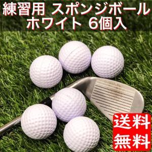 スポンジボール 6個入り ゴルフ練習球 スコアメイクが激変 アプローチ練習に最適|advanceworks2008