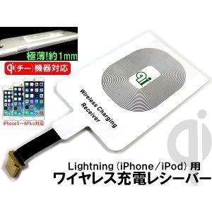 ライトニング端子対応Qi チー ワイヤレスチャージングレシーバー無接点充電アダプター|advanceworks2008