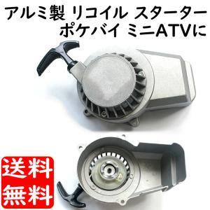 リコイルスターター アルミ製|advanceworks2008