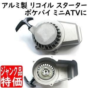 訳あり品 特価  アルミ製 リコイルスターター バギー ミニバイ ポケバイ ミニATV 修理 メンテナンス|advanceworks2008