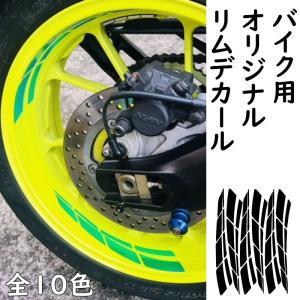 バイク ホイール用 リムデカール 6枚セット オリジナルデザイン ステッカー カスタム BIKE 選べるカラー|advanceworks2008
