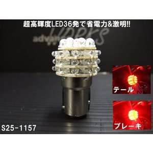 S25 LED36球搭載 レッド  省電力 ダブルバルブ 得トク2WEEKS0410|advanceworks2008