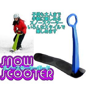 スノースクーター 青 ブルー キックボード 雪遊び草スキーに! スノボのようでスノボじゃない! 初心者でも簡単ソリ