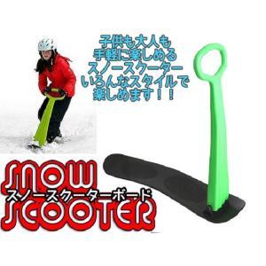 スノースクーター 緑 グリーン キックボード 雪遊び草スキーに! スノボのようでスノボじゃない! 初心者でも簡単ソリ|advanceworks2008