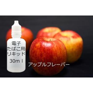 電子タバコ用 汎用 液体リキッド アップル 30ml eGO-T ベイプ VAPE 等に 水蒸気 水煙 煙草 たばこ 禁煙|advanceworks2008