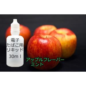 電子タバコ用 汎用 液体リキッド アップルミント 30ml eGO-T ベイプ VAPE 等に 水蒸気 水煙 煙草 たばこ 禁煙|advanceworks2008