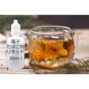 電子タバコ用 汎用 液体リキッド ジャスミン 30ml eGO-T ベイプ VAPE 等に 水蒸気 水煙 煙草 たばこ 禁煙|advanceworks2008
