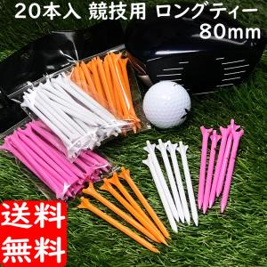 ゴルフ ティー ロングティ  20本セット 85mm 選べる3色 競技ゴルファーが選ぶ TEE|advanceworks2008