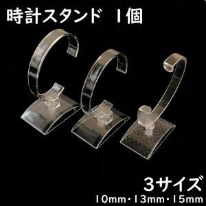 腕時計用 ディスプレイスタンド 10ミリ幅タイプ 台座付|advanceworks2008