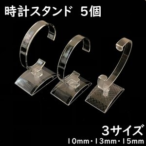 腕時計用 ディスプレイスタンド 5個セット 10ミリ幅タイプ 台座付|advanceworks2008