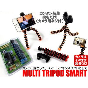 カメラスタンド三脚 トライポッドスマート TRIPOD|advanceworks2008