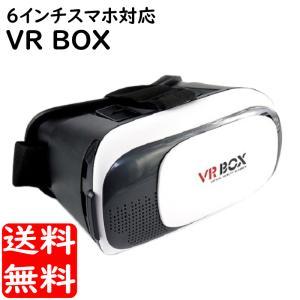 VR BOX 気軽にバーチャル体験 3D映像 動画を映したスマホをセットするだけで3D映像を立体体験|advanceworks2008