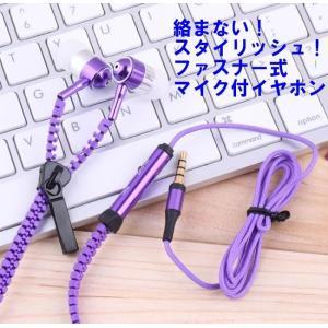 ファスナー式 ジッパー カナル型 イヤホン コントローラー マイク付 紫|advanceworks2008
