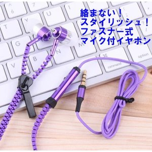 ファスナー式 ジッパー カナル型 イヤホン コントローラー マイク付 紫 得トク2WEEKS0528|advanceworks2008