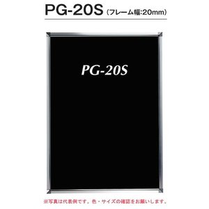 シンエイ PG-20S A1 木目(けやき) 屋内専用・ポスターグリップ角形|adwecs