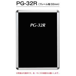 シンエイ PG-32R A2 AG/C シルバー(艶有) 7mm厚 ポスターグリップ屋内用|adwecs