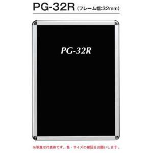 シンエイ PG-32R A2 KC/C 化研クローム(艶有) 7mm厚 ポスターグリップ屋内用|adwecs