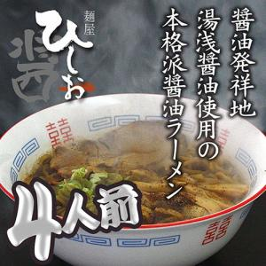 [麺屋ひしお]紀州湯浅吟醸醤油ラーメン(4人前)|aemon