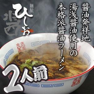[麺屋ひしお]紀州湯浅吟醸醤油ラーメン(2人前)|aemon