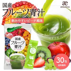 ポイント消化 送料無料 ( フルーツ青汁:1か月分 ) 90g(3g×30包)ワンコイン 青汁 ダイエット お試し 健康 ギフト フルーツ 酵素  国産 大麦若葉