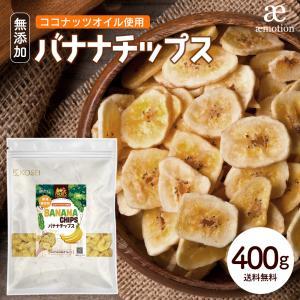 バナナチップス 400g 無添加 ココナッツオイル使用 ( 送料無料 バナナ ドライフルーツ チップス おやつ おつまみ 大容量 美容 健康 ポイント消化 ギフト)|aemotion